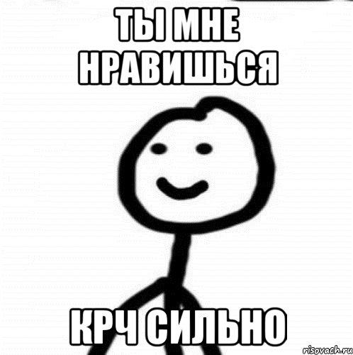 ты меня нравишься: