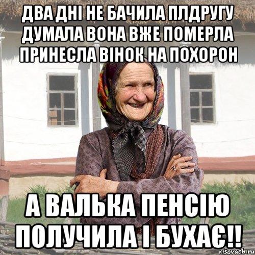 Анекдот Про Валю