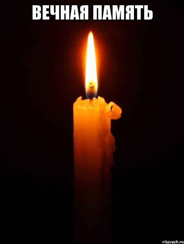 картинки вечная память свеча