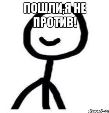 Пошли,я не против! , Мем Теребонька (Диб Хлебушек) - Рисовач .Ру
