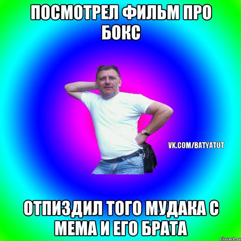 его брат фильм:
