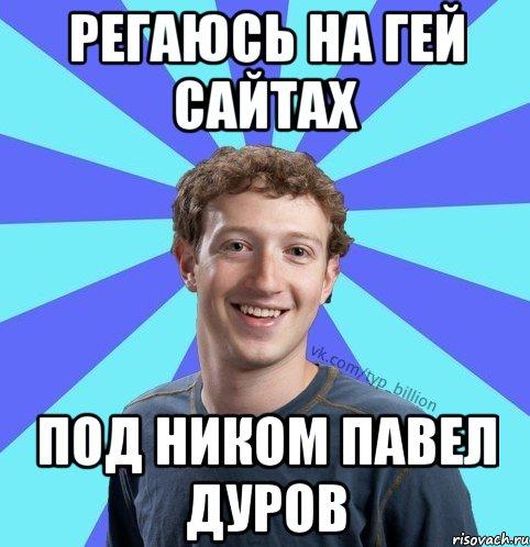 дуров ру: