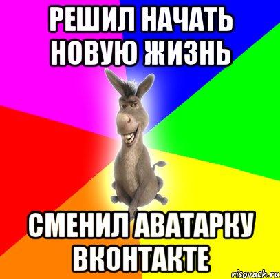 картинки на аватарку про жизнь: