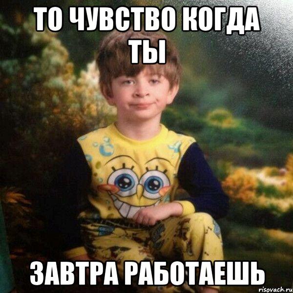 ты завтра: