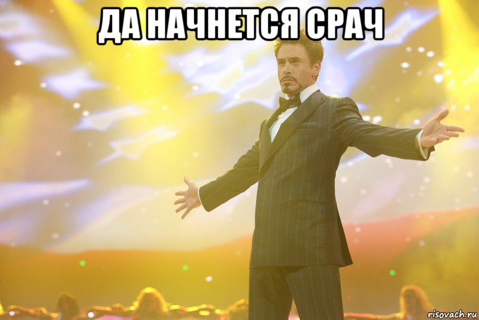 http://risovach.ru/upload/2014/05/mem/toni-stark_50319312_big_.jpeg