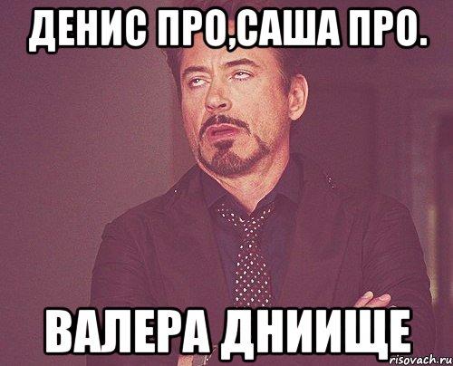 Анекдот Про Дениса Пошлого