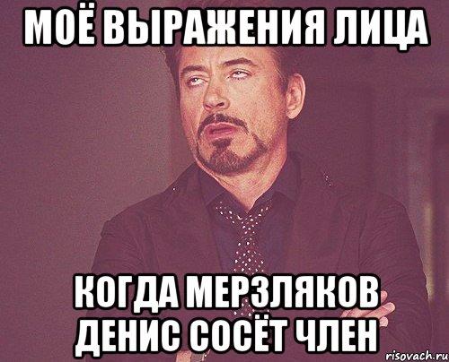 Денис Сосет Свой Член