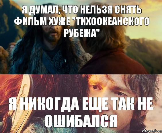 ya-nikogda-ecshe-tak-ne-oshibalsya_51632