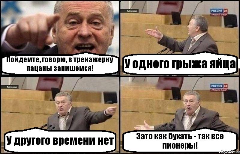 http://risovach.ru/upload/2014/05/mem/zhirinovskij_51146861_orig_.png