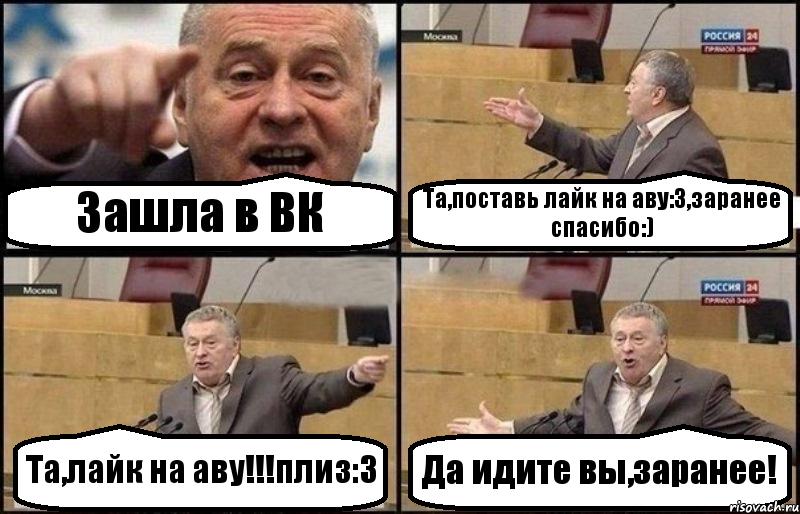 Вк На Аву Фото: http://mail-run.ru/vk-na-avu-foto.html