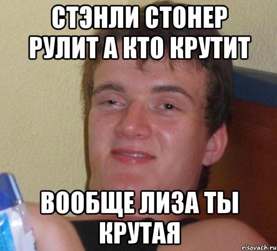 Stoner stanley meme