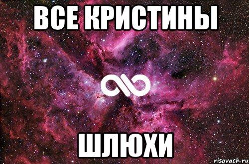Кристинка Шлюха
