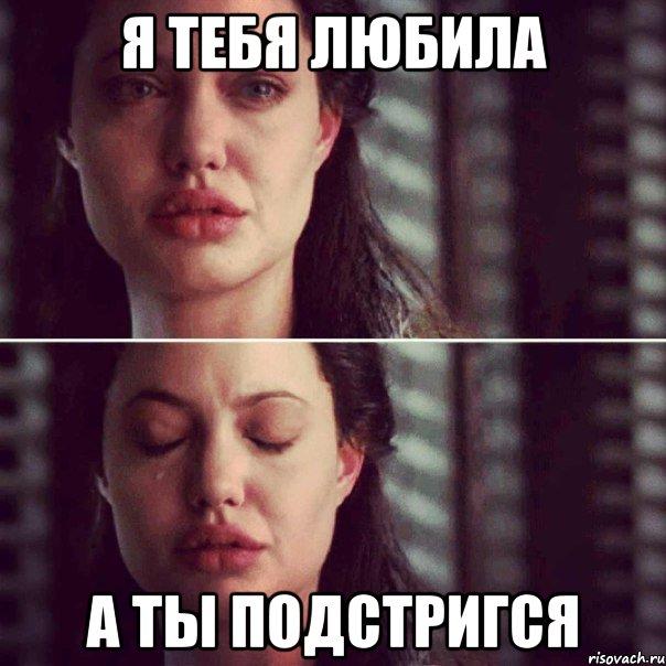 а я тебе любила: