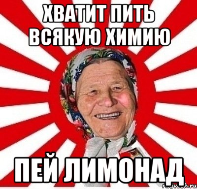 http://risovach.ru/upload/2014/06/mem/babulya_52292368_orig_.jpg