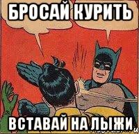 Бросай курить, бросай!