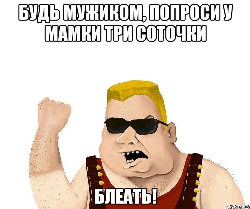boevoi-muzhik-bleat_53144384_orig_.jpg