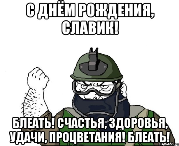 Поздравления вячеславу с днем рождения прикольные 56