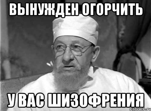 http://risovach.ru/upload/2014/06/mem/doktor_54050721_orig_.jpeg