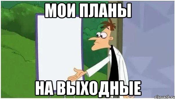 Что я буду делать в выходные на английском