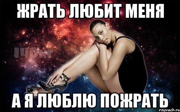 Жрать любит меня а я люблю пожрать, Мем Грустная ЖИРУХА - Рисовач .Ру