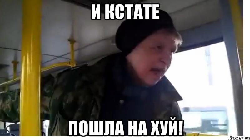 poshel-na-huy-poka