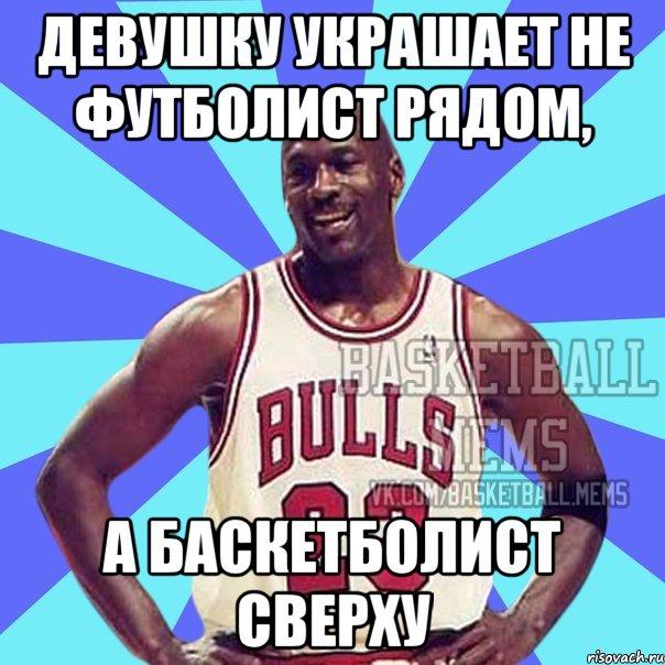 а баскетболист сверху Мем Jordan Basketball Mems