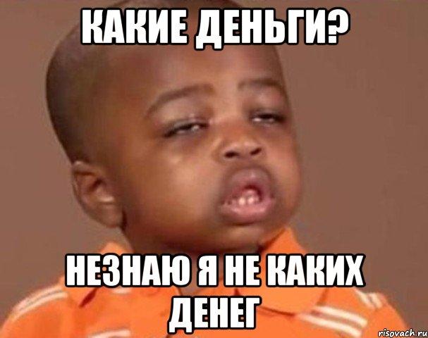 kakoy-pacan_52534672_orig_.jpeg