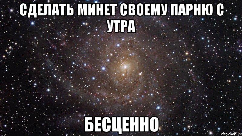 soset-svoemu-parnyu