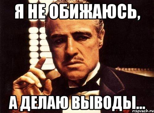 Я не обижаюсь, а делаю выводы..., Мем крестный отец - Рисовач .Ру