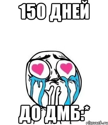 150 дней до ДМБ:*, Мем Влюбленный - Рисовач .Ру