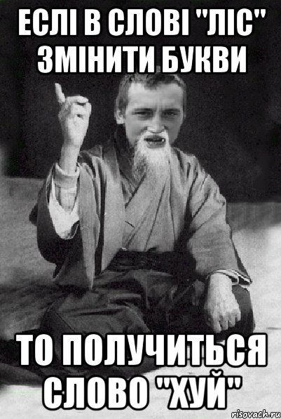 слово хуй мп3