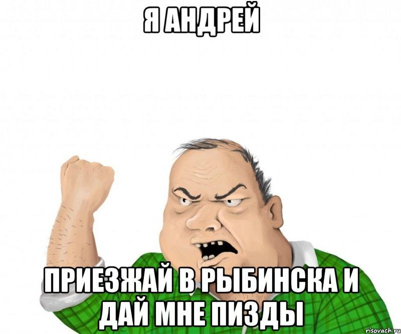пизда мне картинки мемы