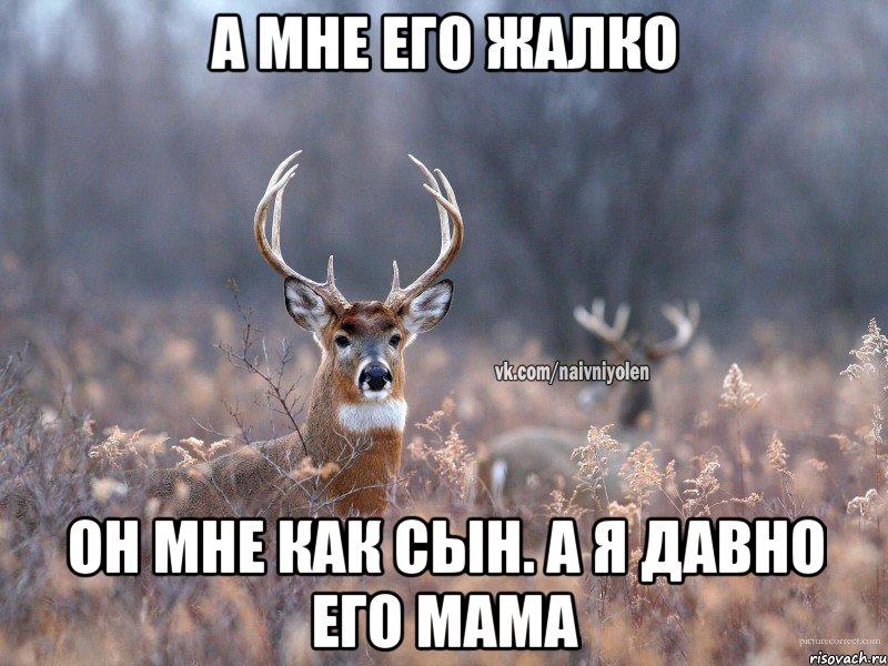 он и его мама: