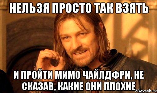 http://risovach.ru/upload/2014/06/mem/nelzya-prosto-tak-vzyat-i-boromir-mem_54558452_orig_.jpg