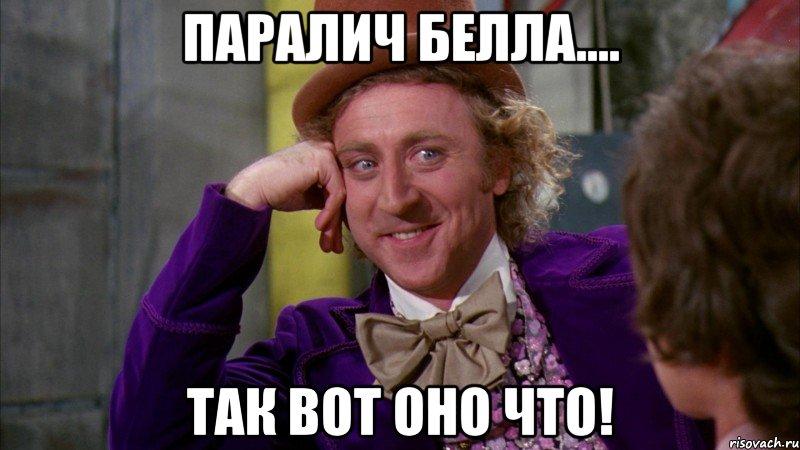 Паралич Корковый