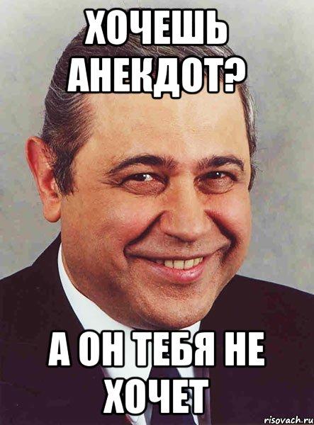 Про петросяна все анекдоты