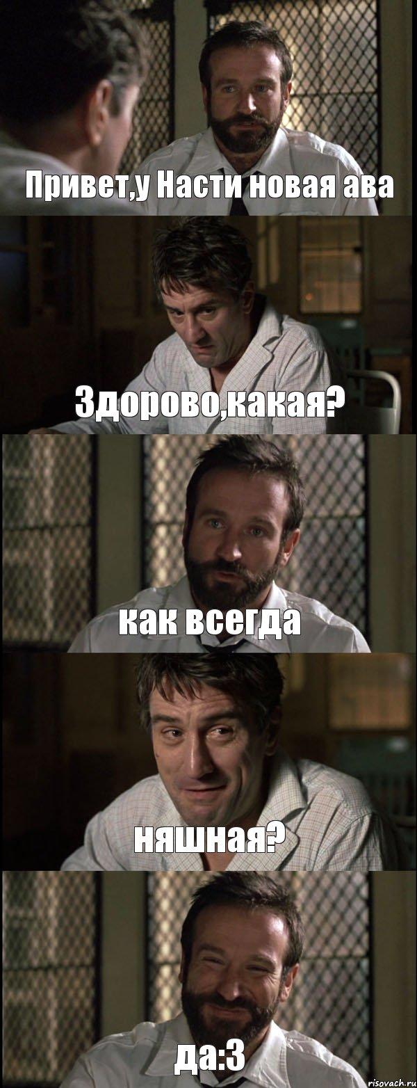 настя ава: