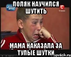 Анекдоты Про Поляков