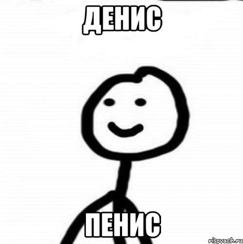 пенис смайлик: