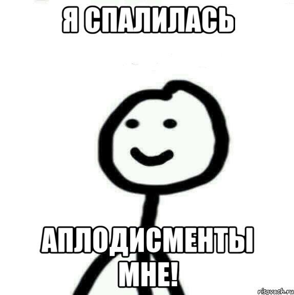 plemyannik-spalilsya