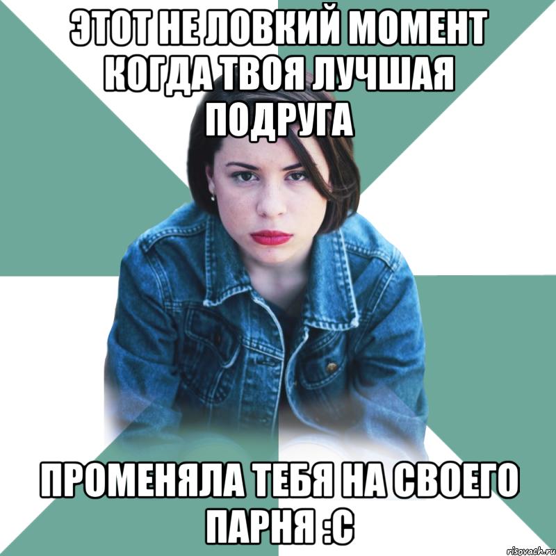 predlozhila-svoemu-parnyu-podrugu