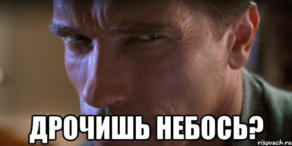 kogda-ne-budesh-drochit