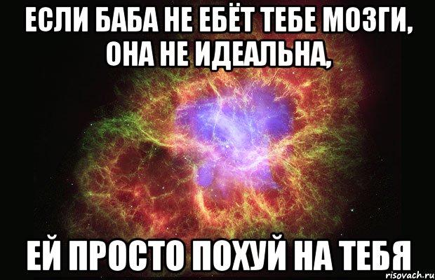 hvatit-ebat-mne-mozgi
