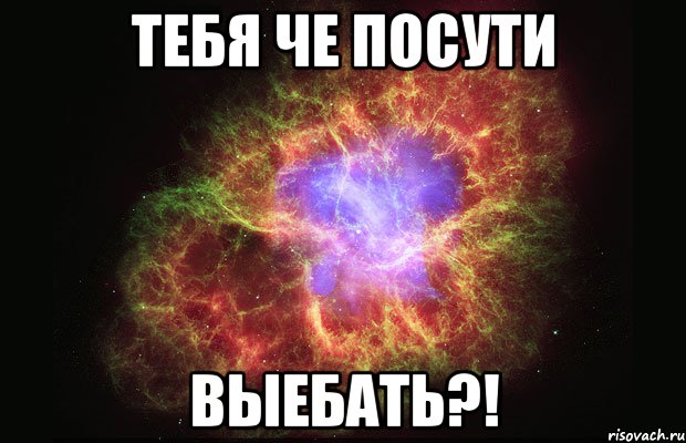 тебя че: