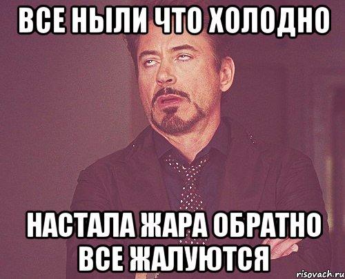 http://risovach.ru/upload/2014/06/mem/tvoe-vyrazhenie-lica_53358547_orig_.jpeg