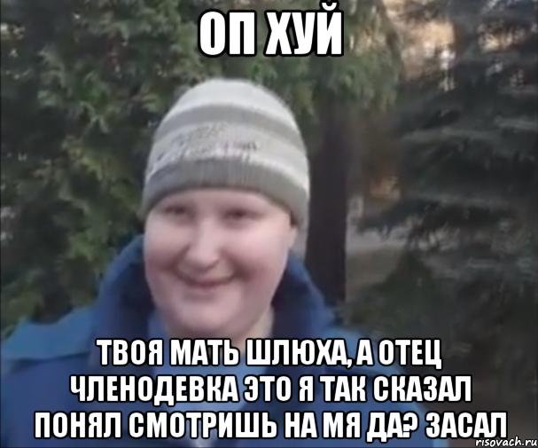 ты хуй твоя мать проститутка
