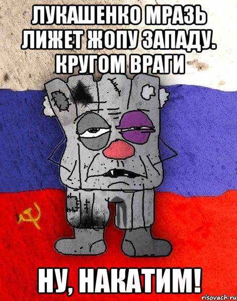 """""""Со мной уже здороваются и разговаривают"""", - Лукашенко об отношениях с ЕС - Цензор.НЕТ 2491"""