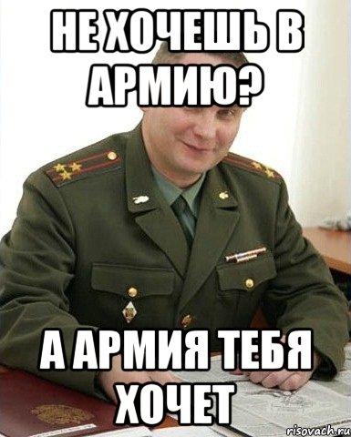 Хочу в армию но я девушка что делать