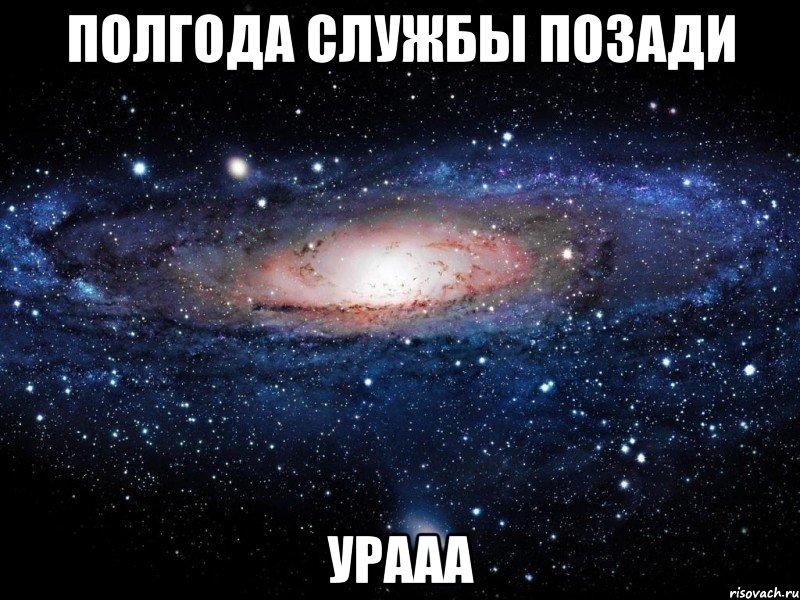 http://risovach.ru/upload/2014/06/mem/vselennaya_53344683_big_.jpeg
