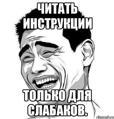http://risovach.ru/upload/2014/06/mem/yao-min_52589422_orig_.jpg